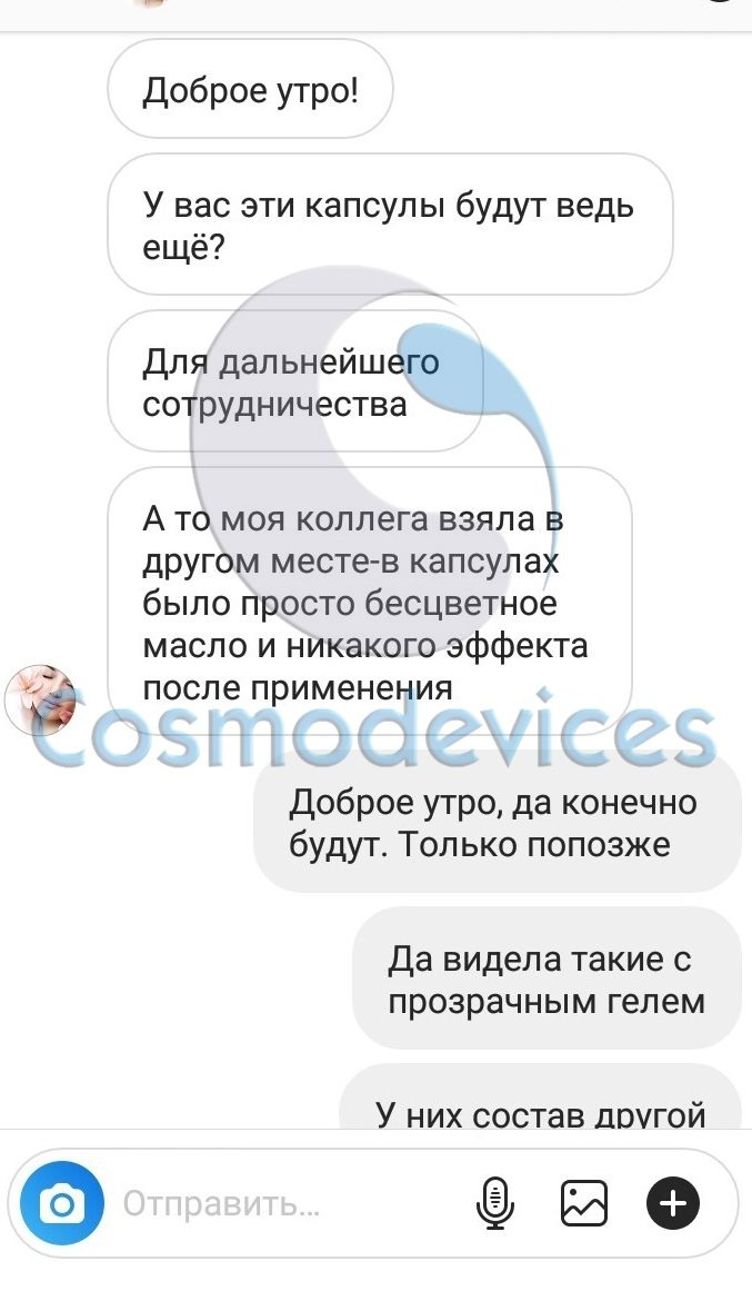 Cosmodevices отзывы