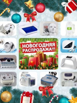 Новогодняя распродажа cosmodevices